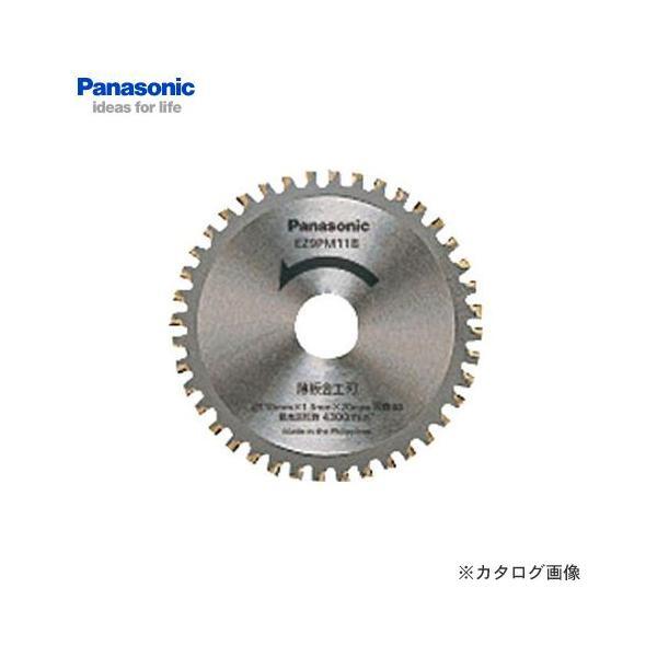 パナソニック Panasonic パワーカッター薄板金工用純正刃EZ9PM11B