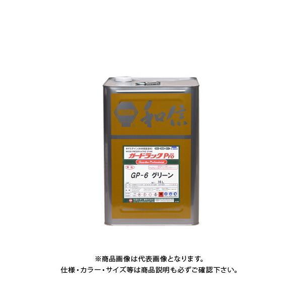 和信ペイント ガードラックプロ グリーン 16L #950119