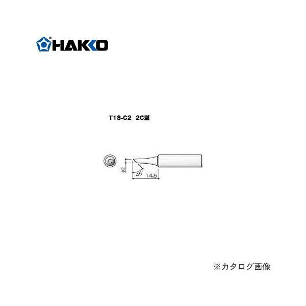 白光 HAKKO FX600用こて先 2C型 T18-C2