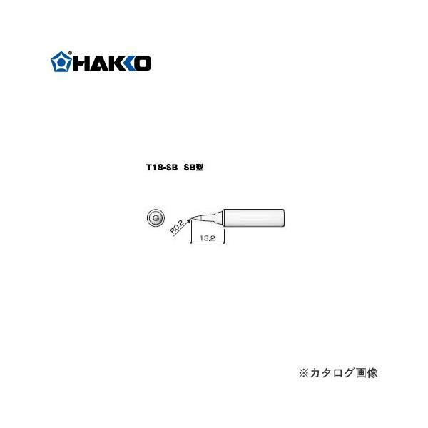 白光 HAKKO FX600用こて先 SB型 T18-SB