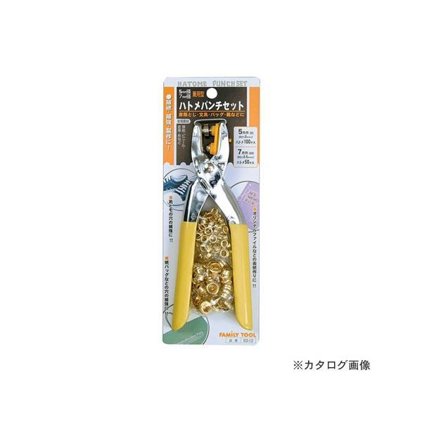 イチネンMTM(ミツトモ) 兼用型ハトメパンチセット 63-12 06312