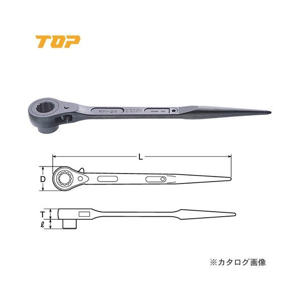 トップ工業 TOP 片口ラチェットレンチ(シノ付) RM-30