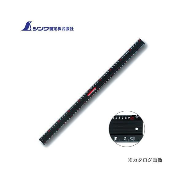 (個別送料2000円)(直送品)シンワ測定 アルミカッター定規 カット師EX1.5m 併用目盛 65034