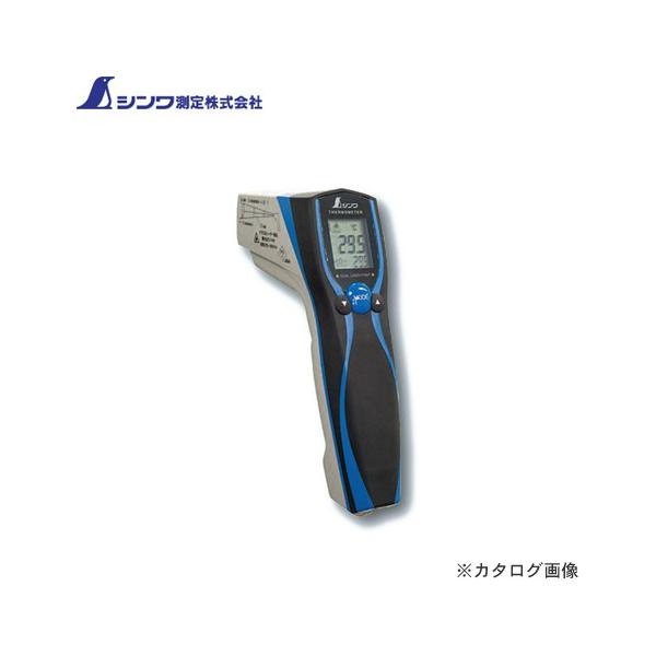シンワ測定 放射温度計 E防塵防水デュアルレーザーポイント機能付放射率可変タイプ 73036