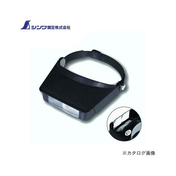 シンワ測定 ルーペ W-4 双眼ヘッドルーペ2.2・3.3倍 75735