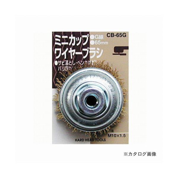 三共 H&H ミニカップブラシ(G線) CB-65G