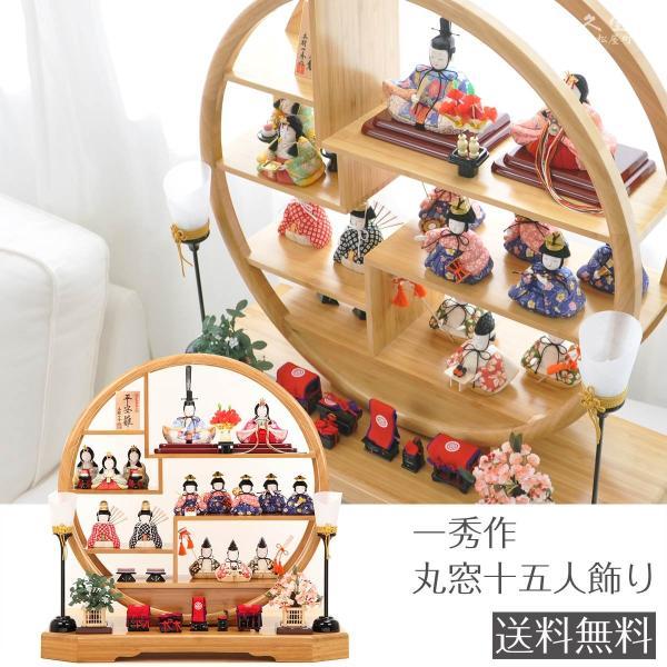 雛人形 ひな人形 雛 木目込人形 一秀 丸窓F 十五人飾|kyuhodo