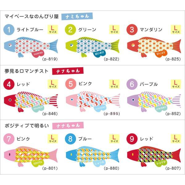 こいのぼり 鯉のぼり 室内用 徳永鯉 室内飾り鯉のぼり Puca プーカ 選べる24種類 名前入れ Lサイズ kyuhodo 02