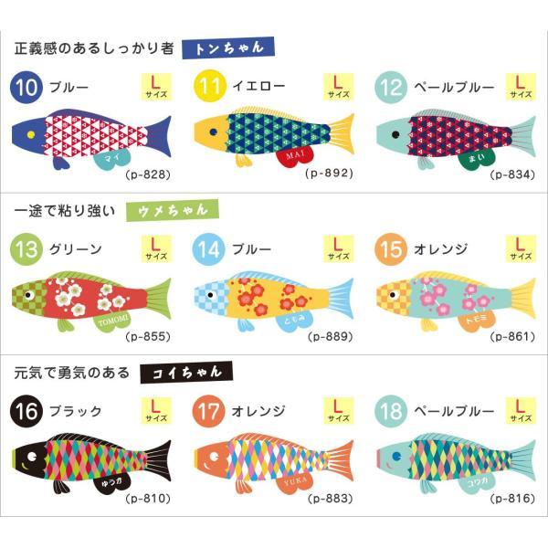 こいのぼり 鯉のぼり 室内用 徳永鯉 室内飾り鯉のぼり Puca プーカ 選べる24種類 名前入れ Lサイズ kyuhodo 03