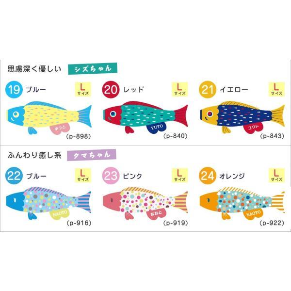 こいのぼり 鯉のぼり 室内用 徳永鯉 室内飾り鯉のぼり Puca プーカ 選べる24種類 名前入れ Lサイズ kyuhodo 04