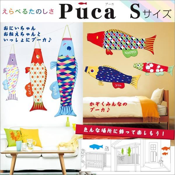 こいのぼり 鯉のぼり 室内用 徳永鯉 室内飾り鯉のぼり Puca プーカ 選べる24種類 名前入れ Sサイズ|kyuhodo
