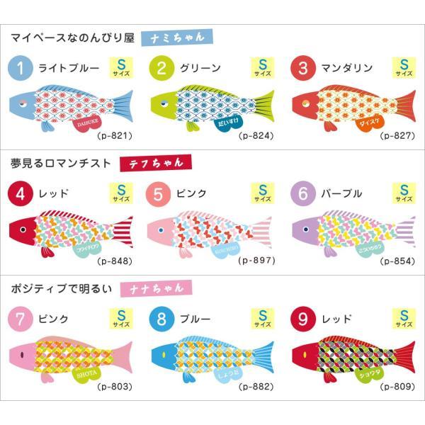こいのぼり 鯉のぼり 室内用 徳永鯉 室内飾り鯉のぼり Puca プーカ 選べる24種類 名前入れ Sサイズ|kyuhodo|02