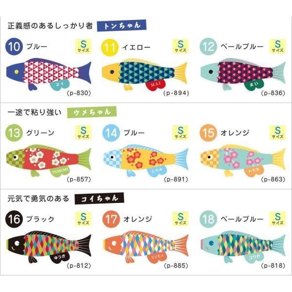 こいのぼり 鯉のぼり 室内用 徳永鯉 室内飾り鯉のぼり Puca プーカ 選べる24種類 名前入れ Sサイズ|kyuhodo|03