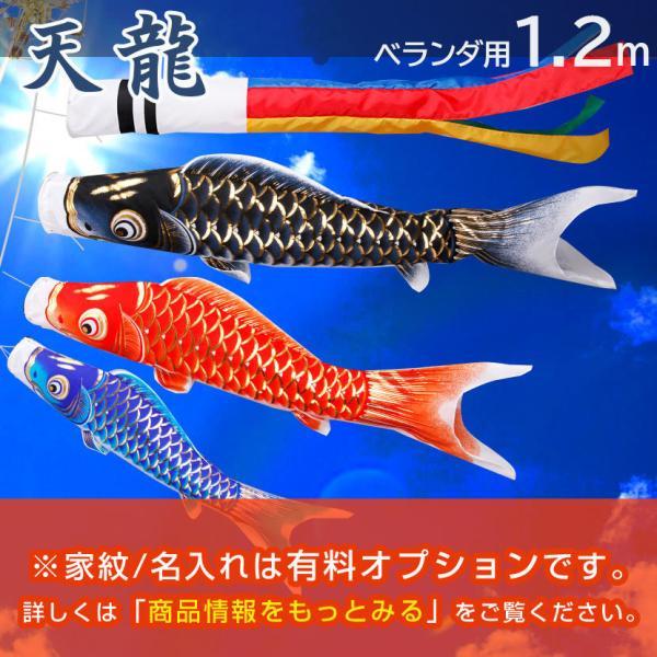 鯉のぼり こいのぼり ベランダ 天龍 1.2m 家紋入れ・名前入れ可能吹流し|kyuhodo