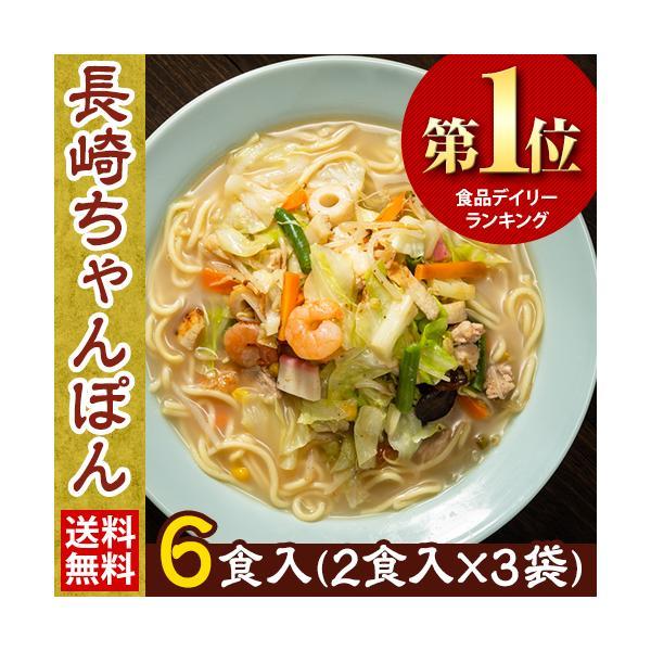 本場 長崎ちゃんぽん 6食 (2食入×3袋) ちゃんぽん麺 お取り寄せ 3-7営業日以内に出荷予定(土日祝日除く)