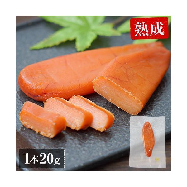 熟成ドライ明太子 乾燥辛子明太子 送料無料 1本20g 珍味 からすみ 風 おつまみ 3-7営業日以内に出荷予定 土日祝除く