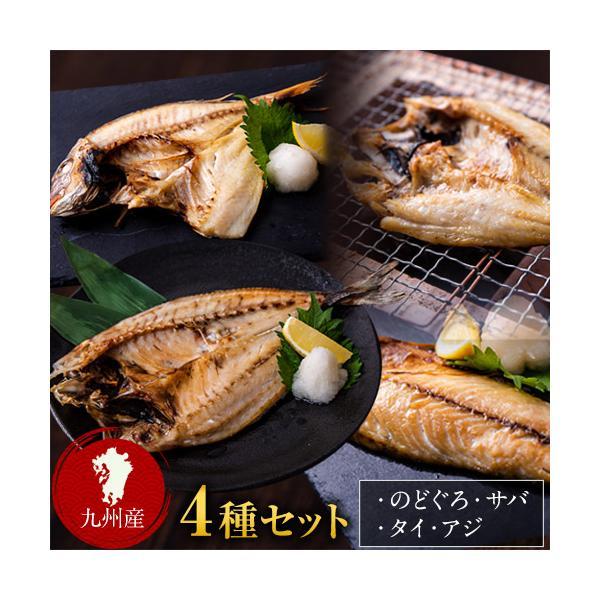 高級魚 のどぐろ 入り 国産 旨味濃厚 干物 4種セット のどぐろ ( あかむつ )  鯛 タイ 鯵 アジ 鯖 サバ (片身)  3-7営業日以内に出荷予定(土日祝除く)