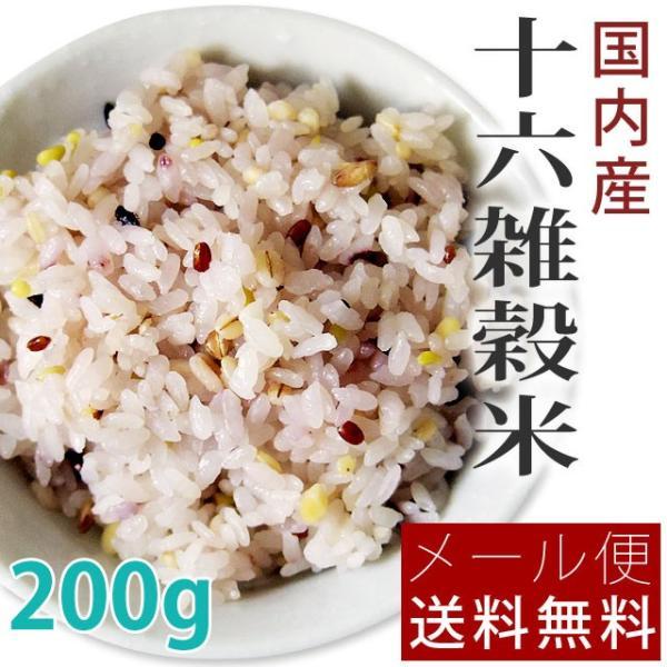 ベストアメニティ 国内産十六雑穀米 200g メール便送料無料 ポイント消化 食品