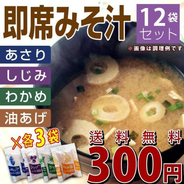 永谷園 みそ汁 4種類×3袋アソートセット しじみ風味・あさり風味・油揚げ・わかめ メール便送料無料|kyuusan-food