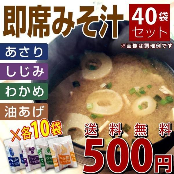 東洋スープみそ汁4種類×10袋アソートセットしじみ風味・あさり風味・油揚げ・わかめメール便