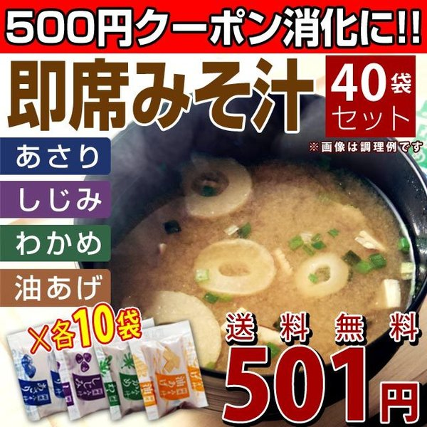 東洋スープみそ汁4種類×10袋アソートセットしじみ風味・あさり風味・油揚げ・わかめメール便501円クーポン消化