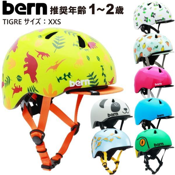 bern バーン ベビーヘルメット TIGRE ティグレ ヘルメット bern 子供 子供用 子ども用 こども用 ランニングバイク自転車 三輪車