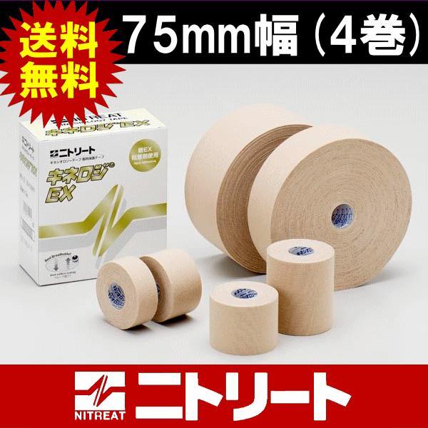 NITREAT ニトリート キネロジEX(75mm×5m×4巻入り)(テーピング/筋肉サポートテープ/NKEX-75)