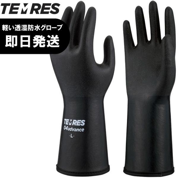 テムレス 黒 ブラック テムレス 手袋 TEMRES 04advance アドバンス キャンプ アウトドア 登山 トレッキング グローブ TEMRES04