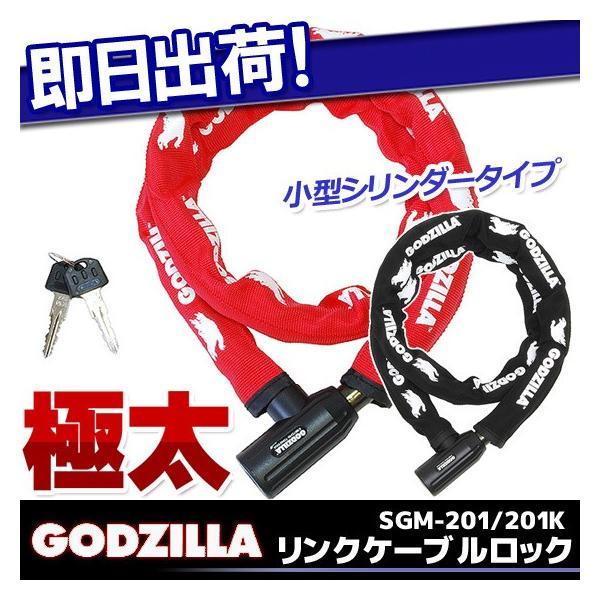 斉工舎 SGM-201KGODZILLA 小型シリンダータイプリンクケーブルロック|kyuzo-shop