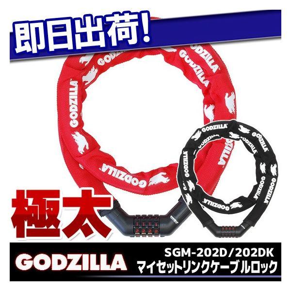 斉工舎 SGM-202DKGODZILLA マイセットリンクケーブルロック|kyuzo-shop