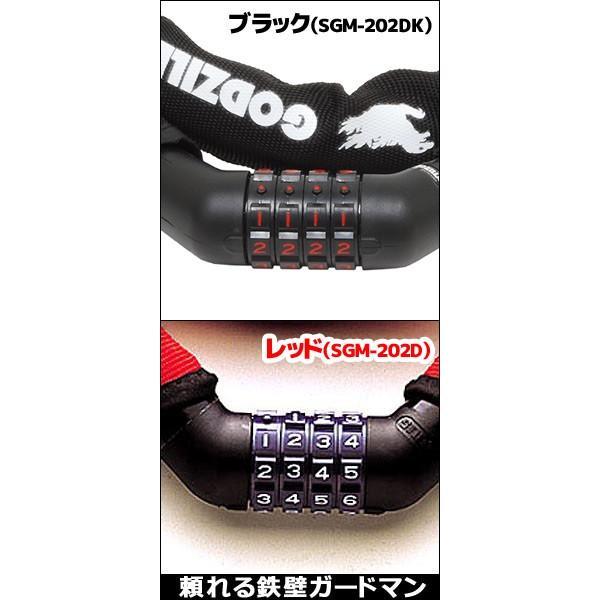 斉工舎 SGM-202DKGODZILLA マイセットリンクケーブルロック|kyuzo-shop|03