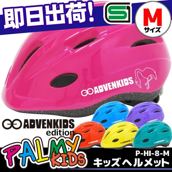 PALMYパルミーキッズヘルメットP-MI-8-MADVENKIDSエディションMサイズ3歳4歳5歳子供用ヘルメット