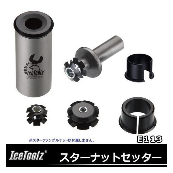 スターナットセッター IceToolz E113 自転車メンテナンスに工具セットツールセット修理や調整作業に最適じ