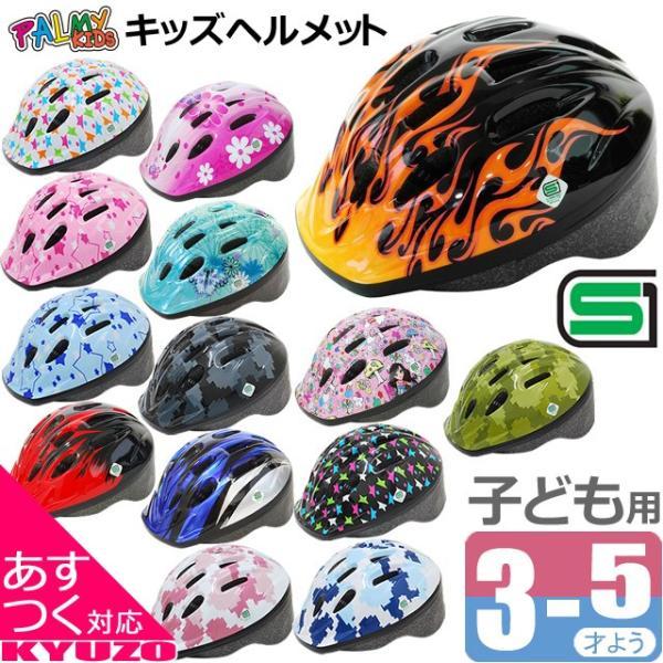 PALMYパルミーキッズヘルメットP-MV122歳くらいから子供用ヘルメット自転車メット幼児用SG製品子