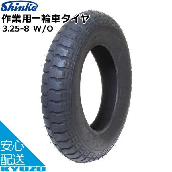 シンコー 作業用一輪車タイヤ 作業車関係 3.25-8自転車 自転車の九蔵