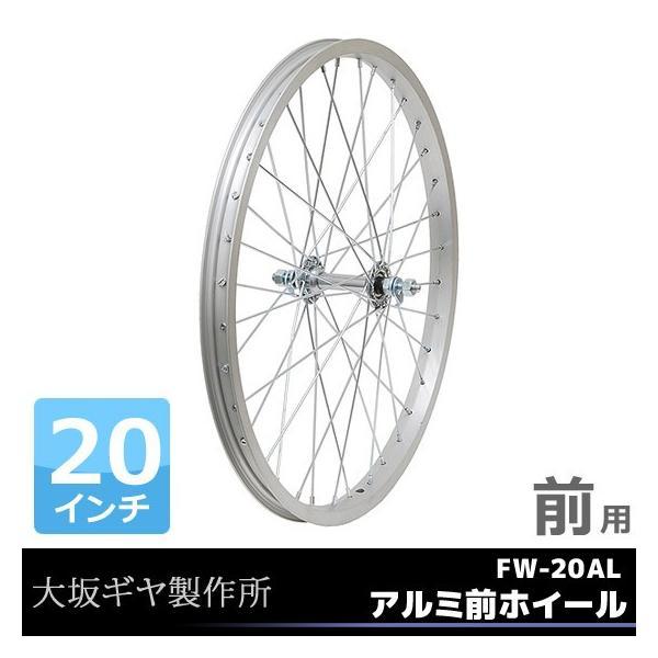 自転車 完組リム 完組ホイール 20インチ 大阪ギ...
