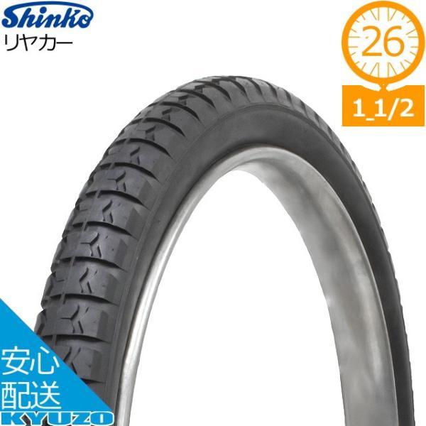 シンコー リヤカータイヤ BEタイヤ タ・チ SR-180 タイヤ 26*2 1/2 B/E 26インチ自転車 自転車の九蔵