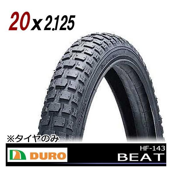 DURO HF-143 BEAT 20×2.125 自転車用 タイヤ 20インチ 自転車の九蔵