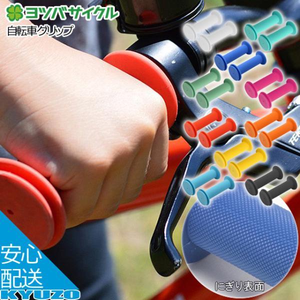 ヨツバサイクル グリップ YB85 自転車用グリップ キッズサイク...