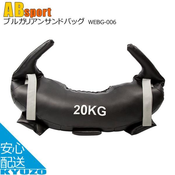 Absports 50117 ブルガリアンサンドバッグ 20kg 20キログラム ウエイト