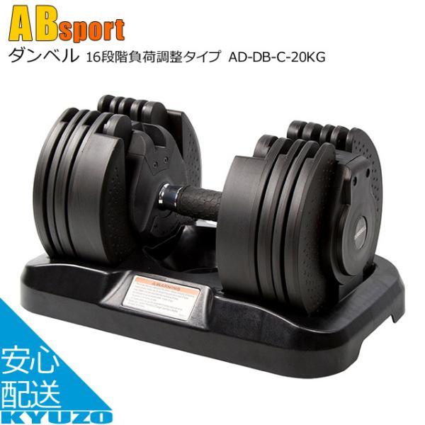 Absports 54428 ダンベル負荷調整タイプ 2.3~20kg 16段階
