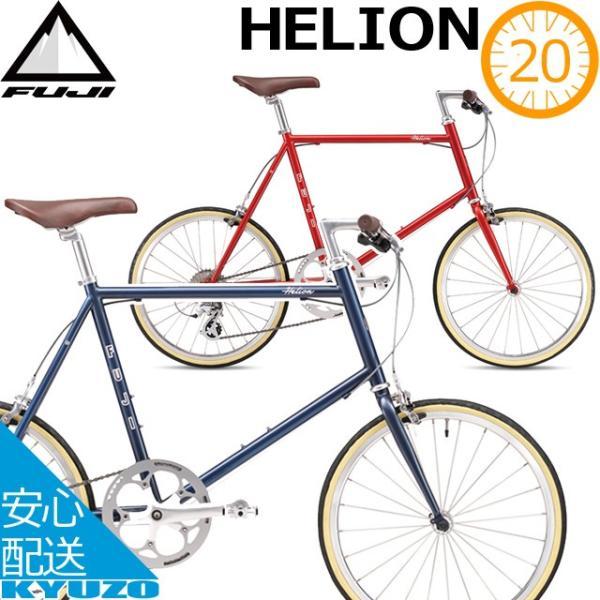 Fuji フジ HELION ヘリオン 8段変速 ミニベロ 20インチ|kyuzo-shop
