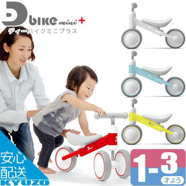 ides D-bike mini 三輪車 乗用玩具 おもちゃ