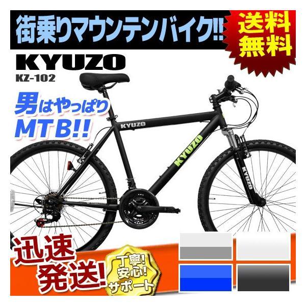 KYUZO マウンテンバイク自転車 26インチ MTB 外装18段変速付き KZ-102R|kyuzo-shop