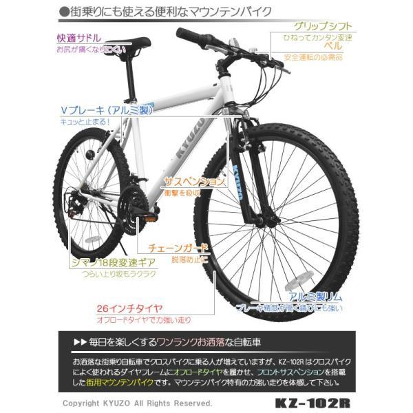 KYUZO マウンテンバイク自転車 26インチ MTB 外装18段変速付き KZ-102R|kyuzo-shop|04