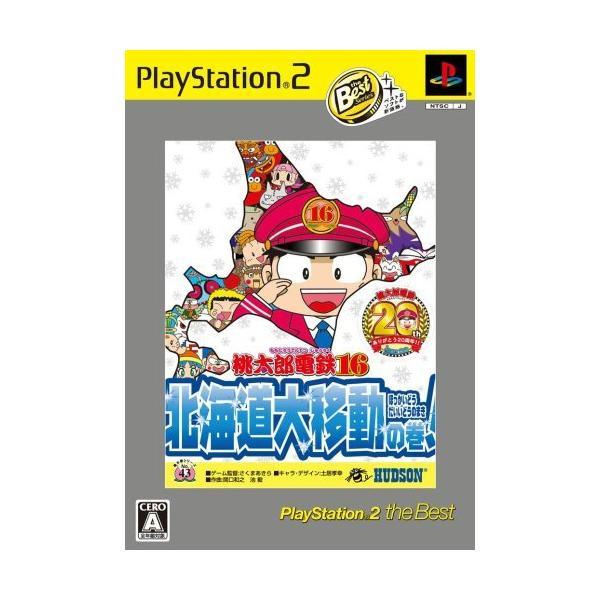 桃太郎電鉄16 北海道大移動の巻! PlayStation 2 The Best|kzk-shop