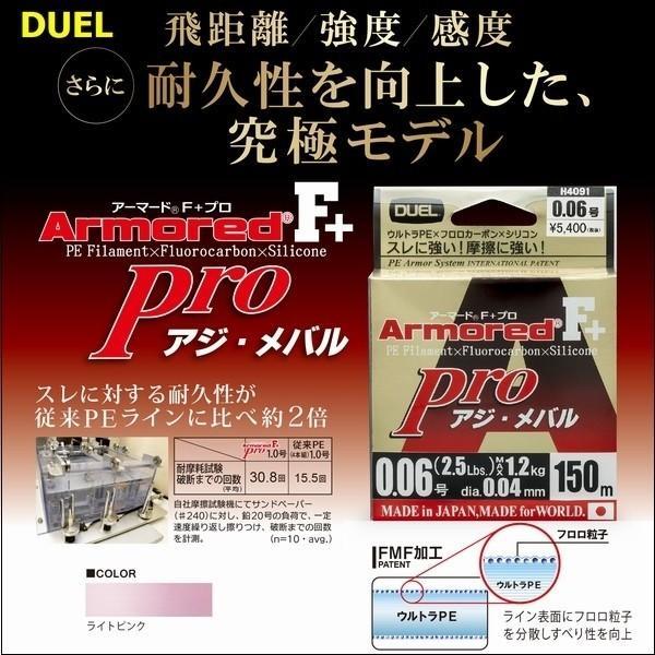 �F+��0_DUELデュエルアーマードF+Proアジ・メバル0.06号2.5LB〜0.08号3lb