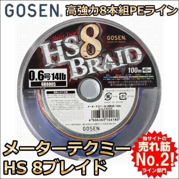 ゴーセン メーターテクミー HS8ブレイド 0.6号 14LB 100m連結 (1200m連結まで対応) 5色分 国産8本組PEライン