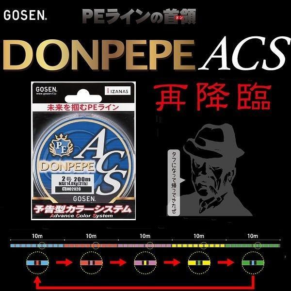 ゴーセン PE ドンペペ ACS 1号 17LB 200m 5色分け 日本製 国産PEライン