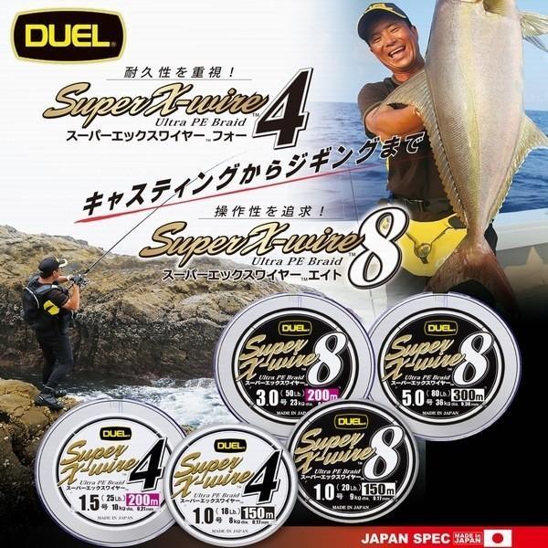 DUEL  デュエル スーパーXワイヤー8本組 0.8号 16LB 300m 5色分け H3616 国産8本組PEライン ヨーヅリ(期間限定 特価 セール)